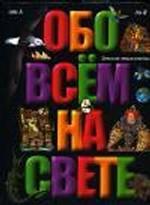 Обложка книги Обо всем на свете. Большая детская энциклопедия