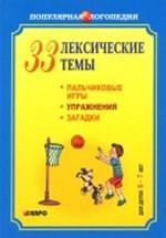 Анжелика Никитина. 33 лексические темы. Пальчиковые игры, упражнения, загадки для детей 6-7 лет 150x215