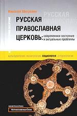 Русская православная церковь. Современное состояние и актуальные проблемы