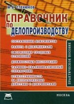 Справочник по делопроизводству: практическое пособие. 10-е издание