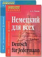 Немецкий для всех. В 2 томах