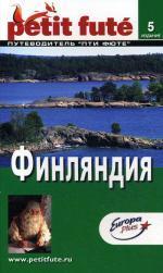 Финляндия. Путеводитель. 5-е изд. Скробогатько К