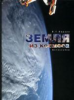 Земля из космоса. Фотоальбом