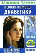 """Первая помощь диабетику+ DVD-фильм 4 часа""""Школа диабета"""""""