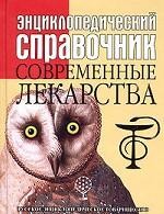 Энциклопедический справочник. Современные лекарства