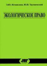 Экологическое право: учебник. 4-е издание