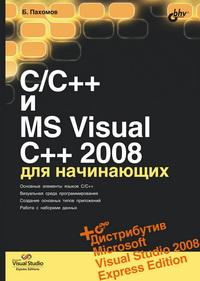 C/C++ и MS Visual C++ 2008 для начинающих
