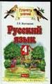 Русский язык. 4 класс. Часть 2. Издание 2-е