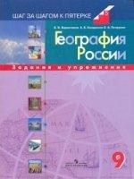 География России. 9 класс. Задания и упражнения