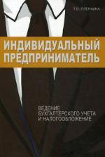 Индивидуальный предприниматель: ведение бухгалтерского учета и налогообложение. Пленкина Т.О