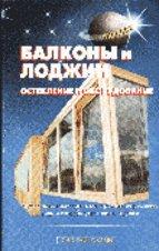 Балконы и лоджии, остекление и оборудование