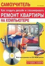 Самоучитель. Как создать дизайн и спланировать ремонт квартиры на компьютере (+ CD-ROM). Быстро и легко
