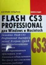 Flash CS3 Professional для Windows и Macintosh
