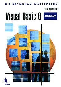 Visual Basic 6. К вершинам мастерства