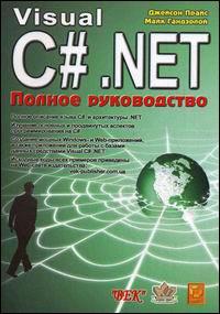 Visual C# NET. Полное руководство