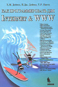 Как программировать для Internet & WWW