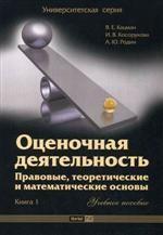 Оценочная деятельность. Правовые, теоретические и математические основы. Книга 1