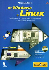 От Windows к Linux (+ CD)