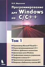 Программирование для Windows на C/C++. Том 1