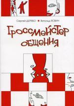 Гроссмейстер общения. Иллюстрированный самоучитель психологического мастерства. 6-е издание