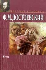 Скачать Бесы бесплатно Ф.М. Достоевский