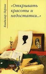 Открывать красоты и недостатки.... Литературная критика от рецензии до некролога. Серебряный век