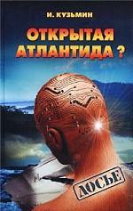 Открытая Атлантида?