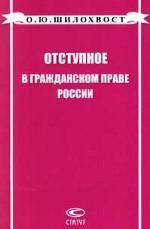 Отступное в гражданском праве России