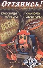 Оттянись! Сборник кроссвордов. Выпуск 4