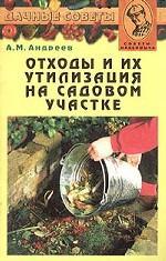 Отходы и их утилизация на садовом участке. Советы Максимыча