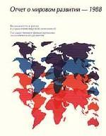 Отчет о мировом развитии - 1988