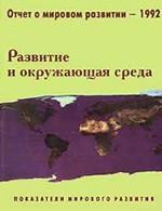 Отчет о мировом развитии - 1992. Развитие и окружающая среда
