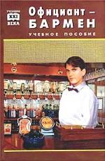 Официант-бармен: учебное пособие. 3-е издание