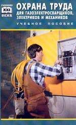 Охрана труда для газоэлектросварщиков, электриков и механиков