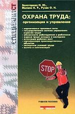 Охрана труда. Организация и управление. Учебное пособие