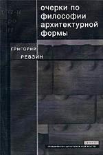 Очерки по философии архитектурной формы