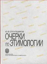 Очерки по этимологии