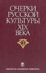 Очерки русской культуры XIX века. Том 3