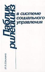 Паблик рилейшнз в системе социального управления