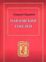 Павловский гобелен. К 200-летию со дня смерти Павла I посвящается