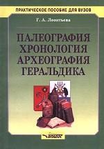 Палеография, хронология, археография, геральдика