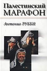 Палестинский марафон. 30 лет борьбы за мир на Ближнем Востоке