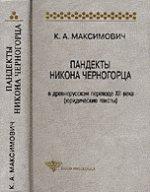 Пандекты Никона Черногорца