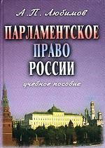 Парламентское право России. Учебное пособие