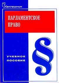 Парламентское право. Учебное пособие