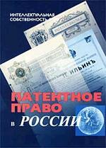 Патентное право в России