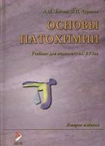 Патофизиология. Том 2. Основы патохимии