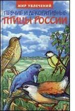 Певчие и декоративные птицы России