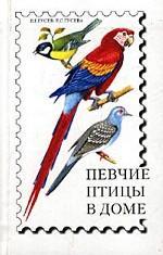 Певчие птицы в доме