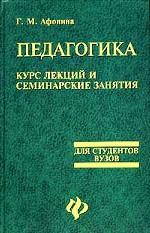 Педагогика. Курс лекций и семинарские занятия